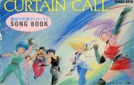 魔法の天使クリィミーマミ SONG BOOK カーテンコール