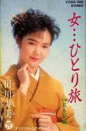 田川寿美 / 女…ひとり旅/おもいで岬