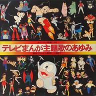 オリジナル原盤による テレビまんが主題歌のあゆみ 鉄腕アトムから最新ヒット曲まで