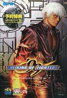 ザ・キング・オブ・ファイターズ'99(ROMカセット) (箱説なし)