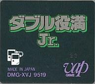 ダブル役満Jr. (箱説なし)