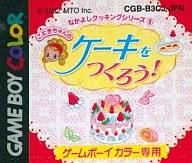 たのしいケーキナカヨシクッキングシリーズ5 (箱説なし)