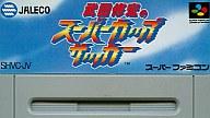 武田修宏のスーパーカップサッカー (箱説なし)