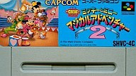 ミッキーとミニー マジカルアドベンチャー2 (箱説なし)