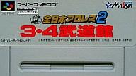 2全日本プロレス 3.4.武道館 (箱説なし)