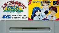 PV スーパーリアル麻雀 パラダイス (箱説なし)