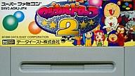 マジカルドロップ2 (PZG) (箱説なし)