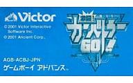 激闘!カードバトラーGO!! (箱説なし)