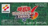 遊戯王デュエルモンスターズ6 エキスパート2 (箱説なし)
