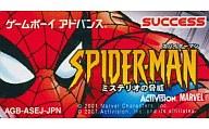 Spiderman~ミステリオの脅威~ (箱説なし)