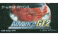 アドバンスGT-2 (箱説なし)