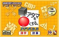 □いアタマを○くするアドバンス漢字計算 (箱説なし)