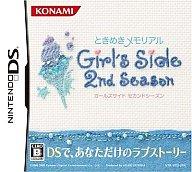 ときめきメモリアル Girls Side 2nd Season (箱説なし)
