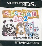 ペットショップ物語DS2 (箱説なし)