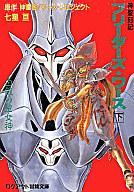 下)神聖刻記 ブリーダーズ・ワース 白銀の聖女神 / 七星亘