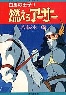 燃えろアーサー 白馬の王子(1) / 若桜木虔