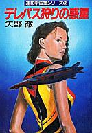 連邦宇宙軍シリーズ テレパス狩りの惑星(5) / 矢野徹