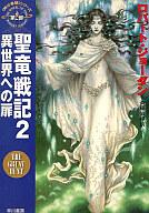 時の車輪2 聖竜戦記 異世界への扉(2) / ロバート・ジョーダン