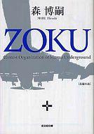 ZOKU (文庫版) / 森博嗣