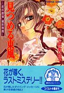 「花の探偵」綾杉咲哉 見つめる東風 / 七穂美也子