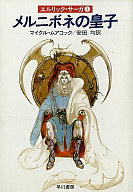 エルリック・サーガ メルニボネの皇子(1) / マイクル・ムアコック/訳:安田均