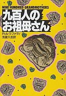九百人のお祖母さん / R・A・ラファティ/訳:朝倉久志