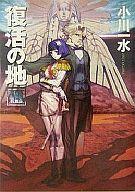 復活の地(完)(3) / 小川一水