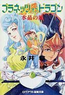 プラネッツオブドラゴン 水晶の姫 / 長井毅