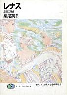 レナス 崩壊の序曲 / 柴尾英令