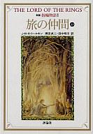 新版 指輪物語 旅の仲間 (上1) (文庫版)(1) / J・R・R・トールキン/訳:瀬田貞二/田中明子