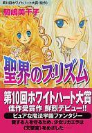 聖界のプリズム / 騎嶋美千子