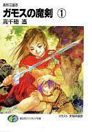 異形三国志2 ガモスの魔剣 (1) / 高千穂遙