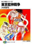 神代末裔闘士シリーズ 東京蛇神戦争(2) / 大林憲司