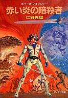 スペース・レインジャー 赤い炎の暗殺者(3) / 仁賀克雄