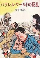 パラレル・ワールドの反乱 / 塩谷隆志