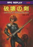 ウォーハンマーRPGリプレイ 破壊の剣(1) / 友野詳