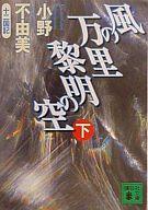 十二国記 風の万里 黎明の空 (下) (講談社文庫版) / 小野不由美
