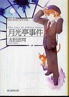 月光亭事件 (創元推理文庫版) / 太田忠司
