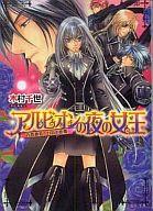アルビオンの夜の女王 -青薔薇姫と幻影の悪魔- / 木村千世