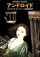 アンドロイド / エドマンド・クーパー/訳:小笠原豊樹