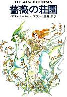 薔薇の荘園 / トマス・バーネット・スワン/訳:風見潤