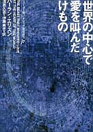 世界の中心で愛を叫んだけもの / ハーラン・エリスン/訳:浅倉久志・伊藤典夫