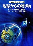 ノウンスペース・シリーズ 地球からの贈り物 / ラリイ・ニーヴン/訳:小隅黎
