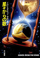 星々からの歌 / ノーマン・スピンラッド/訳:宇佐川晶子