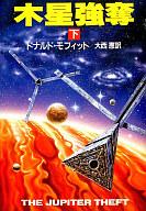 下)木星強奪 / ドナルド・モフィット/訳:大西憲