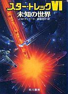 宇宙大作戦 スター・トレック 6 未知の世界 / J・M・ディラード/訳:斎藤伯好