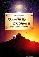 「人類補完機構」 シェイヨルという名の星 / コードウェイナー・スミス/訳:伊藤典夫