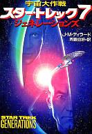 宇宙大作戦 スター・トレック 7 ジェネレーションズ / J・M・ディラード/訳:斎藤伯好