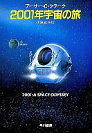 2001年宇宙の旅 / アーサー・C・クラーク/訳:伊藤典夫