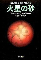 火星の砂 / アーサー・C・クラーク/訳:平井イサク